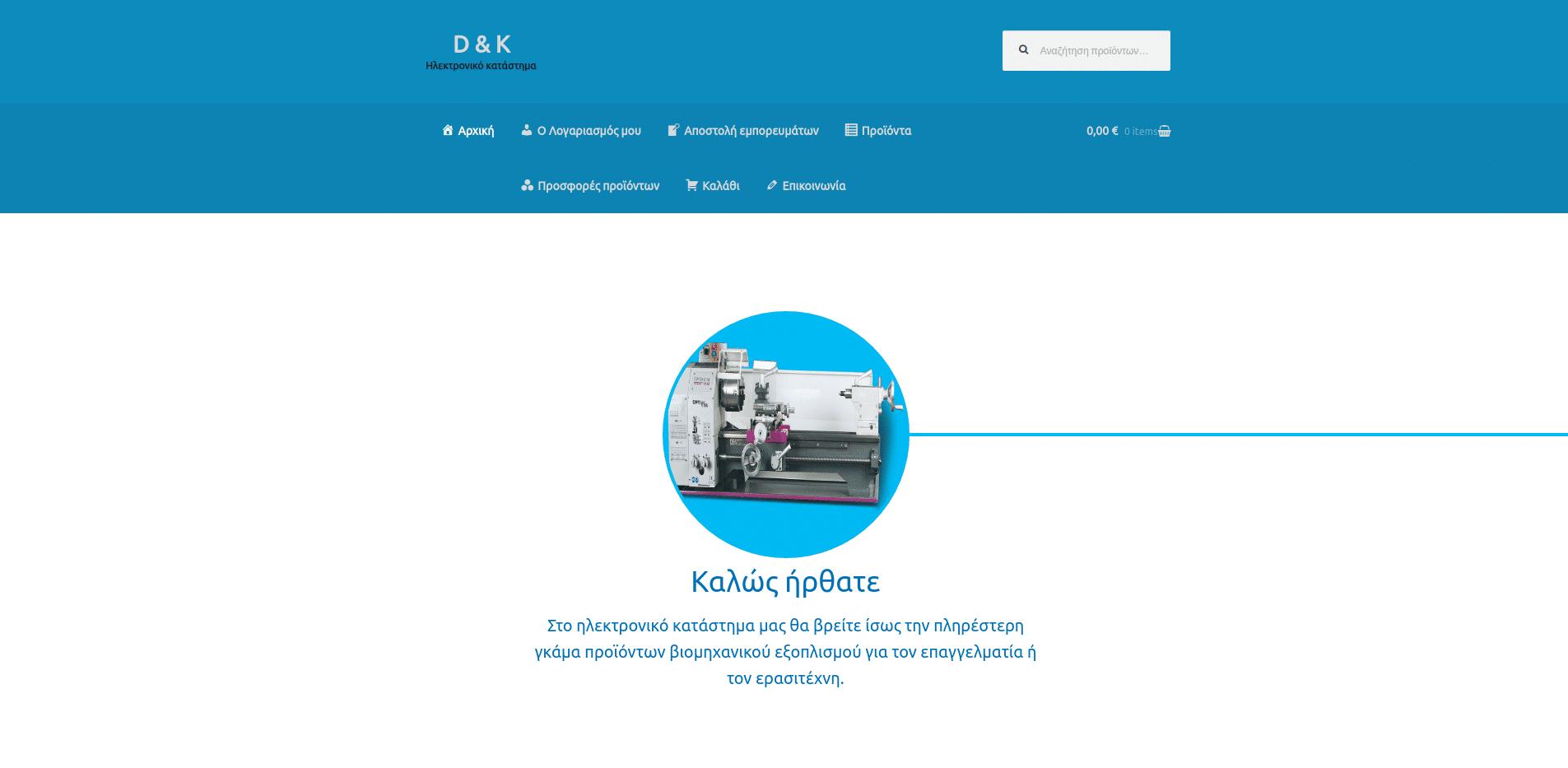 Store.dk.tools