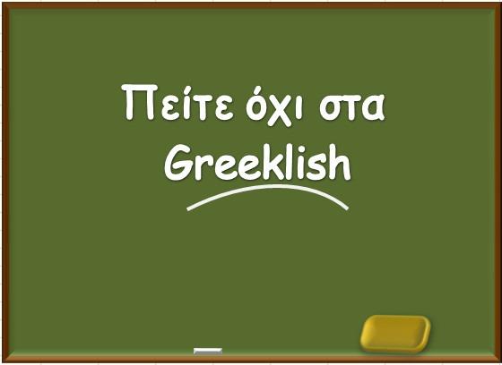 Το Gboard λέει γράφε Ελληνικά.